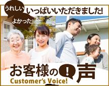 城陽市、宇治市、京田辺市やその周辺のエリア、その他地域のお客様の声