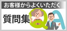 城陽市、宇治市、京田辺市やその周辺のエリア、その他地域のお客様からよくいただく質問集