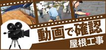 城陽市、宇治市、京田辺市やその周辺のエリア、その他地域の屋根工事を動画で確認