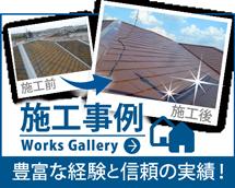 城陽市、宇治市、京田辺市やその周辺のエリア、その他地域の施工事例