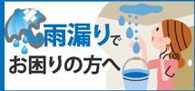 城陽市、宇治市、京田辺市やその周辺エリアで雨漏りでお困りの方へ