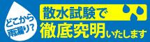 城陽市、宇治市、京田辺市やその周辺エリアの雨漏り対策、散水試験もお任せください