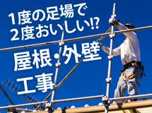 街の屋根やさん京都南店では足場の有効活用をお勧めします