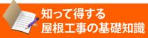 知って得する街の屋根やさん京都南店の基礎知識
