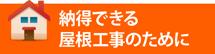 城陽市、宇治市、京田辺市やその周辺エリアで納得できる屋根工事のために