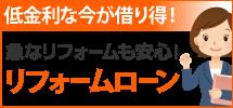 城陽市、宇治市、京田辺市やその周辺エリアへ、京都南店のリフォームローンです