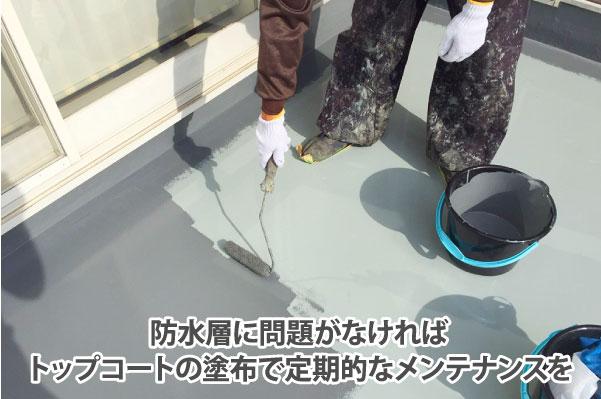 防水層に問題がなければトップコートの塗布で定期的なメンテナンスを