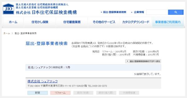 JIO(日本住宅保証検査機構)ホームページ画像