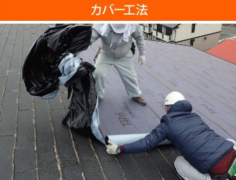 カバー工法の様子