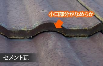 セメント瓦の特徴と見分け方