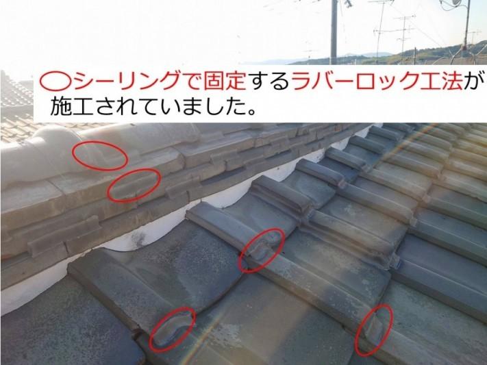 京都府宇治市で雨漏り無料点検シーリングでラバーロック工法が施工されていました