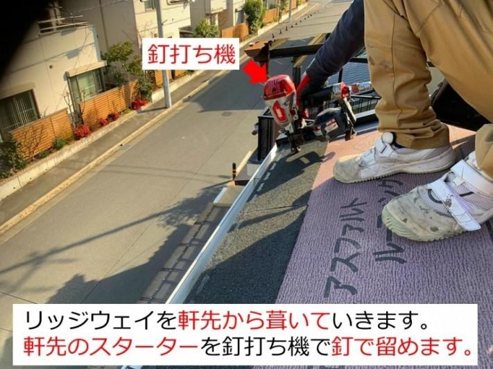 京都府宇治市で屋根葺き替え工事リッジウェイスターター