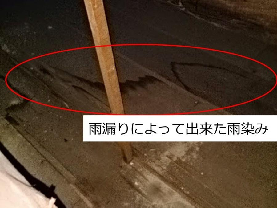 屋根裏の雨漏り雨染み