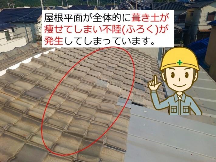 京都府宇治市で雨漏り無料点検瓦屋根の不陸発生