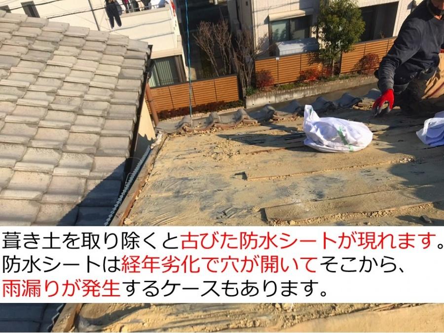 京都府宇治市で屋根葺き替え工事劣化した防水シート