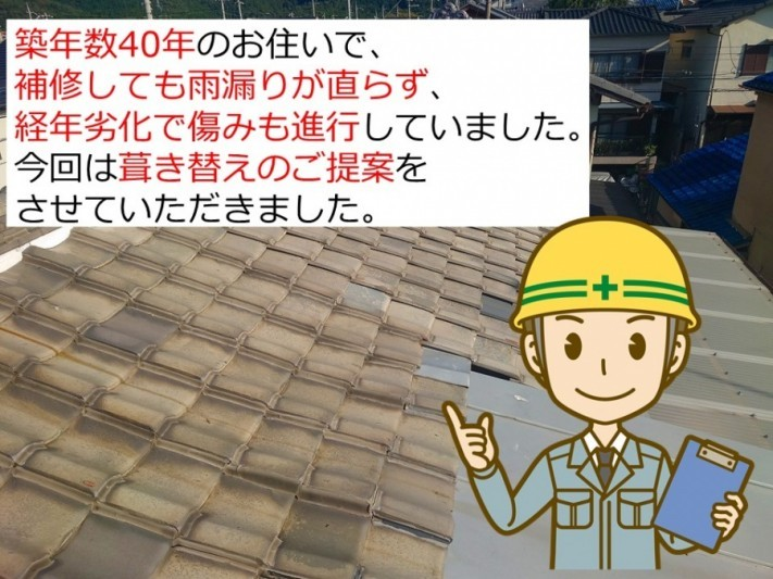 京都府宇治市で雨漏り無料点検後のお見積りご提案