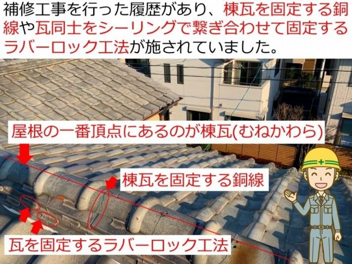 京都府宇治市で雨漏りした屋根の葺き替え工事現状確認