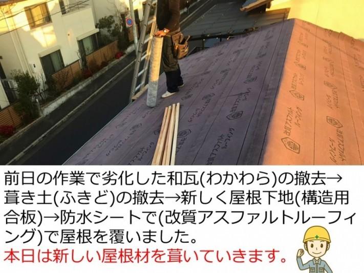 京都府宇治市で屋根葺き替え工事防水シート完了