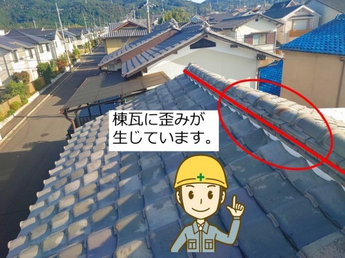 京都府宇治市で雨漏り無料点検棟の歪み