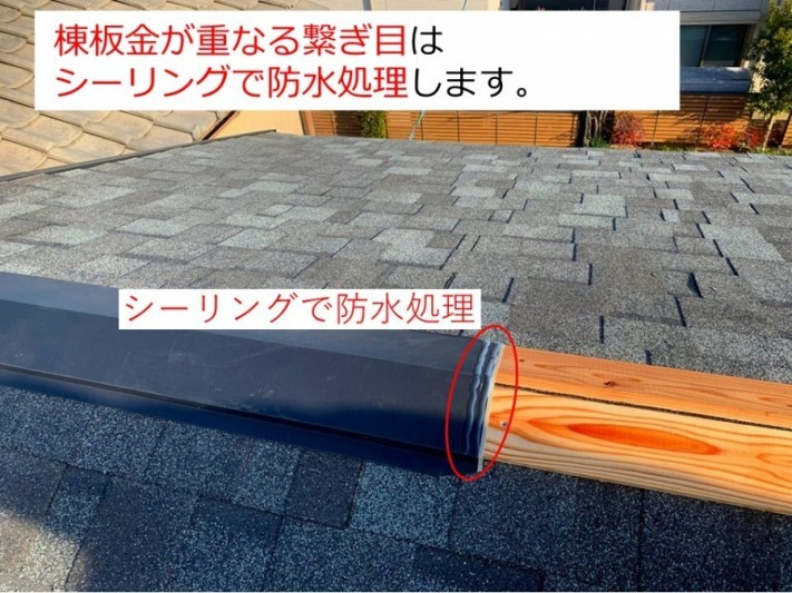 京都府宇治市でリッジウェイ葺き替えリフォーム棟板金の重なり部はシーリングで防水処理