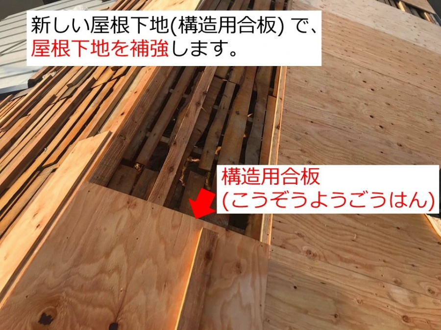 京都府宇治市で屋根葺き替え工事構造用合板貼り