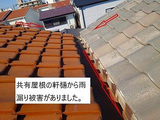 隣接屋根の軒樋