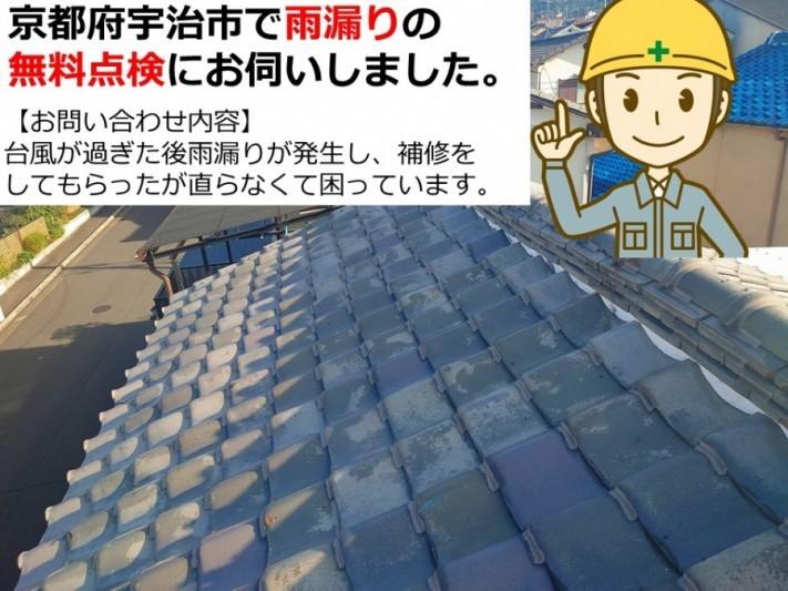 京都府宇治市で雨漏り無料点検