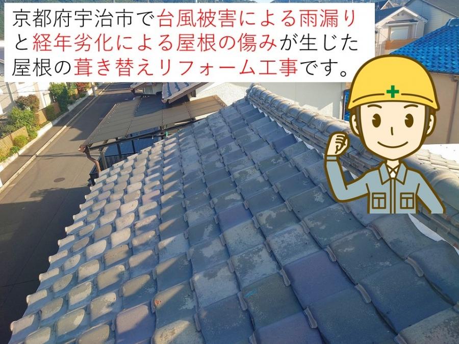 京都ふ宇治市で台風被害と経年劣化で雨漏りが発生した屋根の葺き替えリフォーム工事