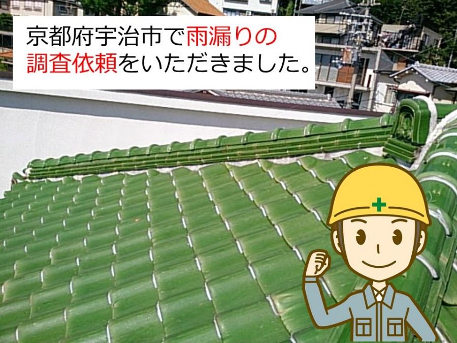 京都府宇治市で雨漏り調査依頼。