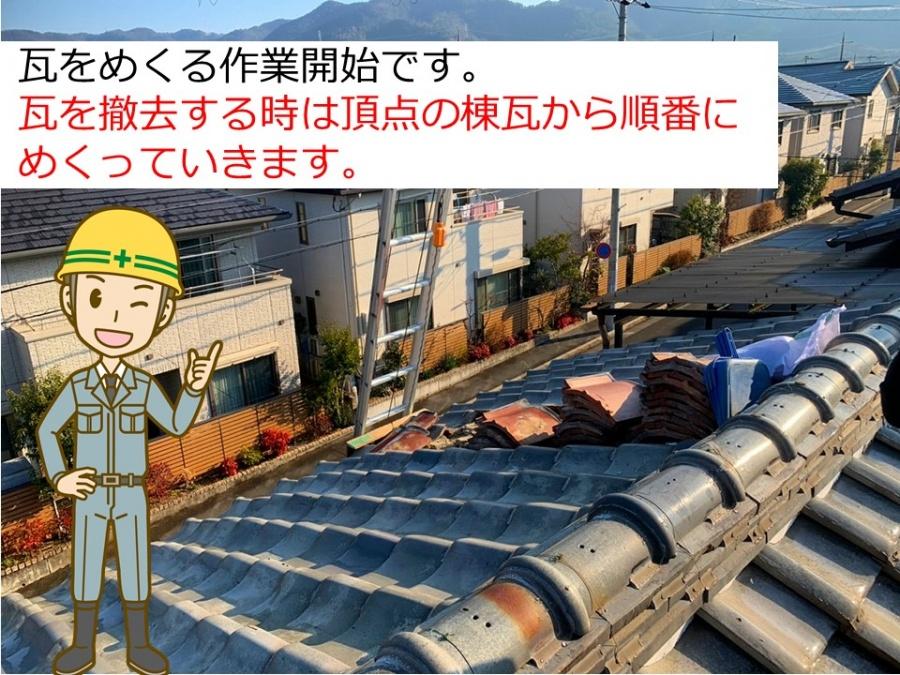 京都府宇治市で棟瓦の解体作業を行います。