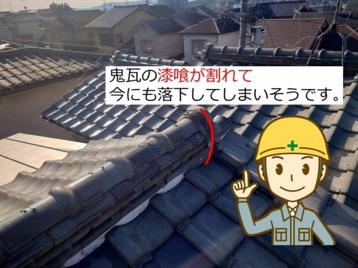 京都府宇治市で雨漏り無料点検漆喰の劣化