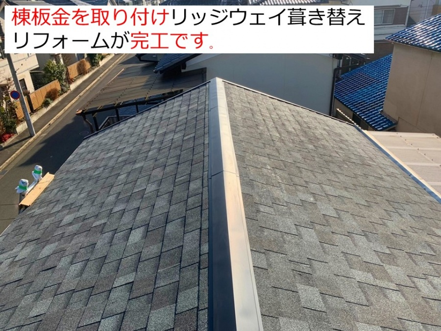 京都府宇治市でリッジウェイ葺き替えリフォーム