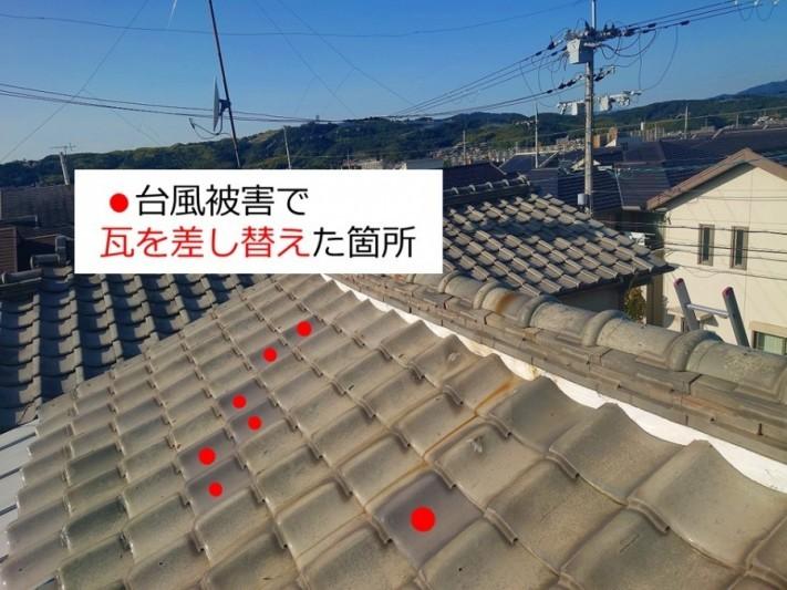 京都府宇治市で雨漏り無料点検瓦の差し替え