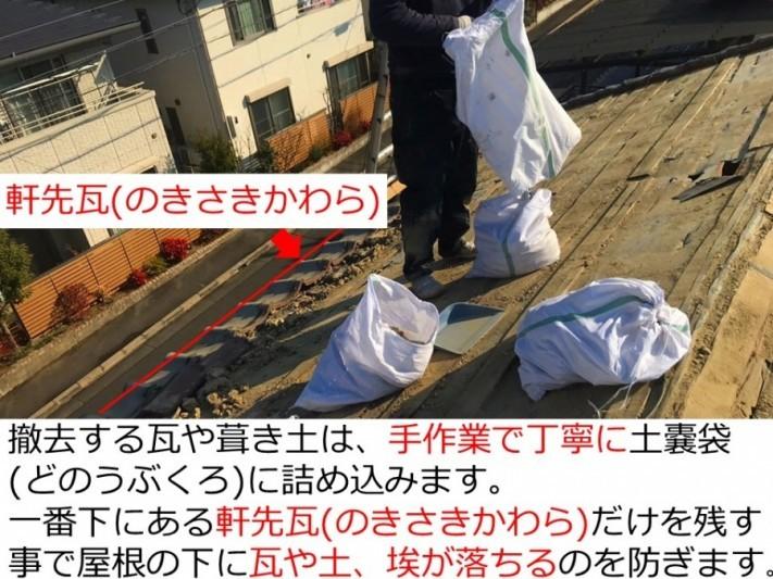 京都府宇治市で瓦の撤去作業葺き土の袋詰め作業
