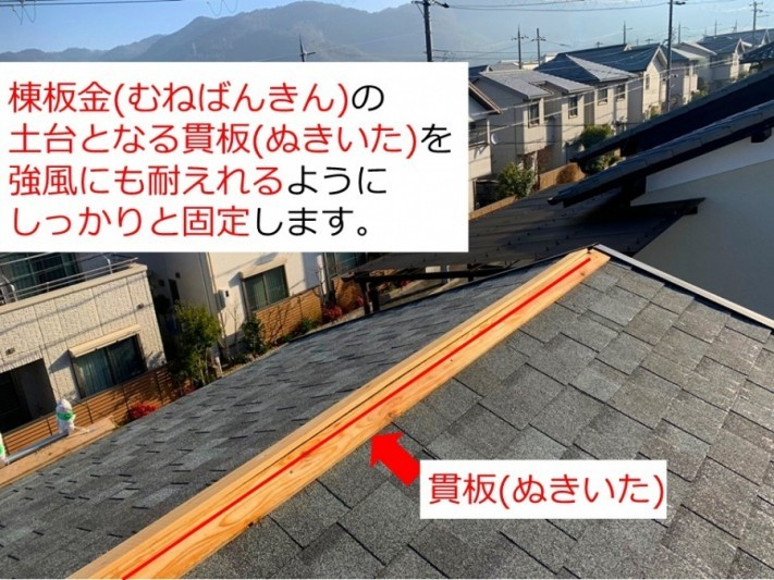 京都府宇治市リッジウェイ葺き替え棟板金下地貫板