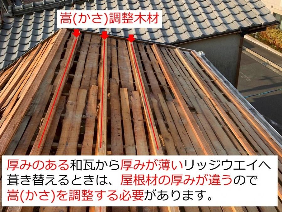 京都府宇治市で屋根葺き替え工事嵩調整