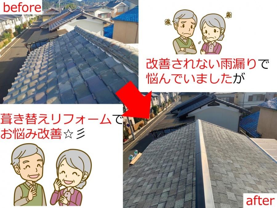 京都府宇治市の和瓦からリッジウェイ葺き替えリフォームのbefore.after