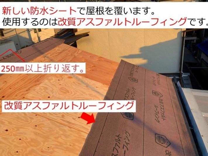 京都府宇治市で屋根葺き替え工事防水シート改質アスファルトルーフィング
