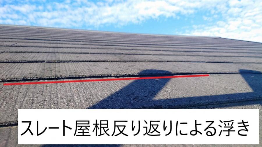 スレート屋根の反り返り