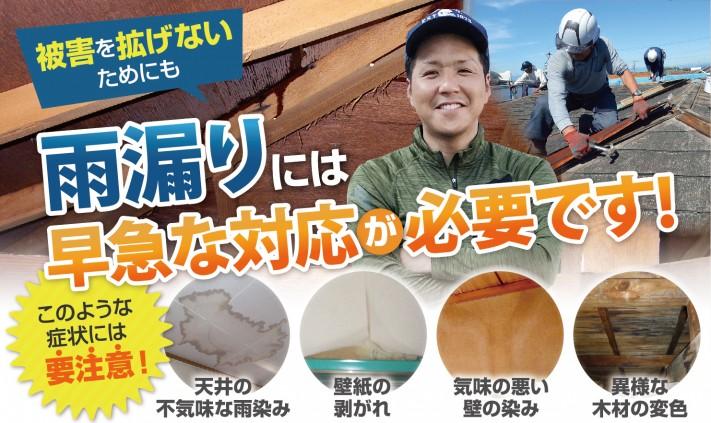 雨漏りの点検・補修は街の屋根やさん京都南店にお任せ下さい