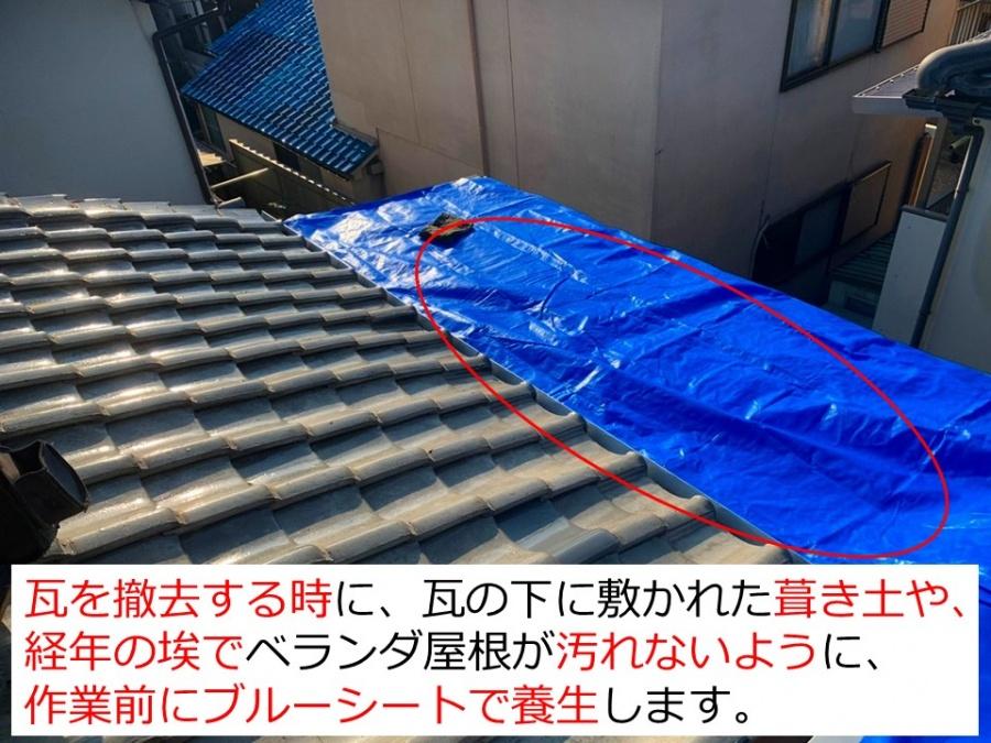京都府宇治市で雨漏り屋根の葺き替えリフォーム養生作業