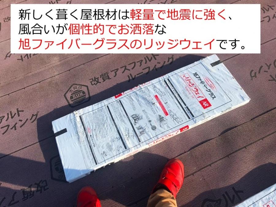 京都府宇治市で屋根葺き替えリッジウェイ葺き替え工事