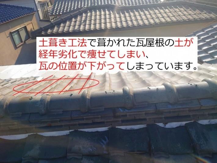 京都府宇治市で雨漏り無料点検葺き土が劣化して屋根瓦が沈下