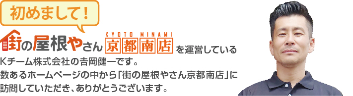 街の屋根やさん京都南店はは安心の瑕疵保険登録事業者です