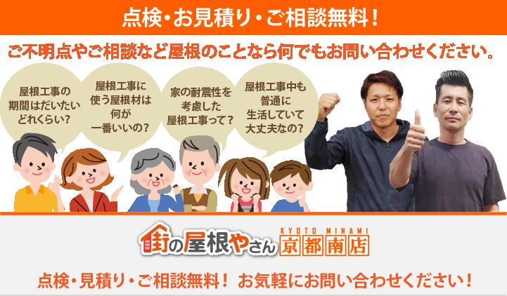 屋根工事・リフォームの点検、お見積りなら京都南店にお問合せ下さい!