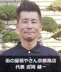 街の屋根やさん京都南店代表𠮷岡健一