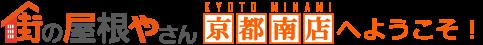 街の屋根やさん京都南店にようこそ!