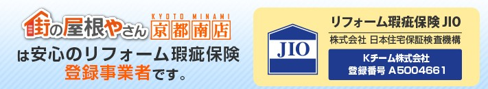 街の屋根やさん京都南店は安心の瑕疵保険登録事業者です