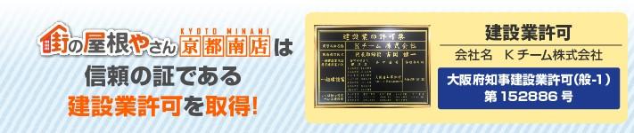 街の屋根やさん京都南店は建設業許可取得業者です