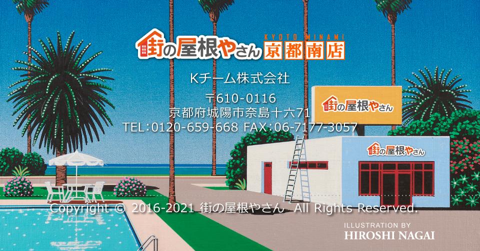 街の屋根やさん京都南店